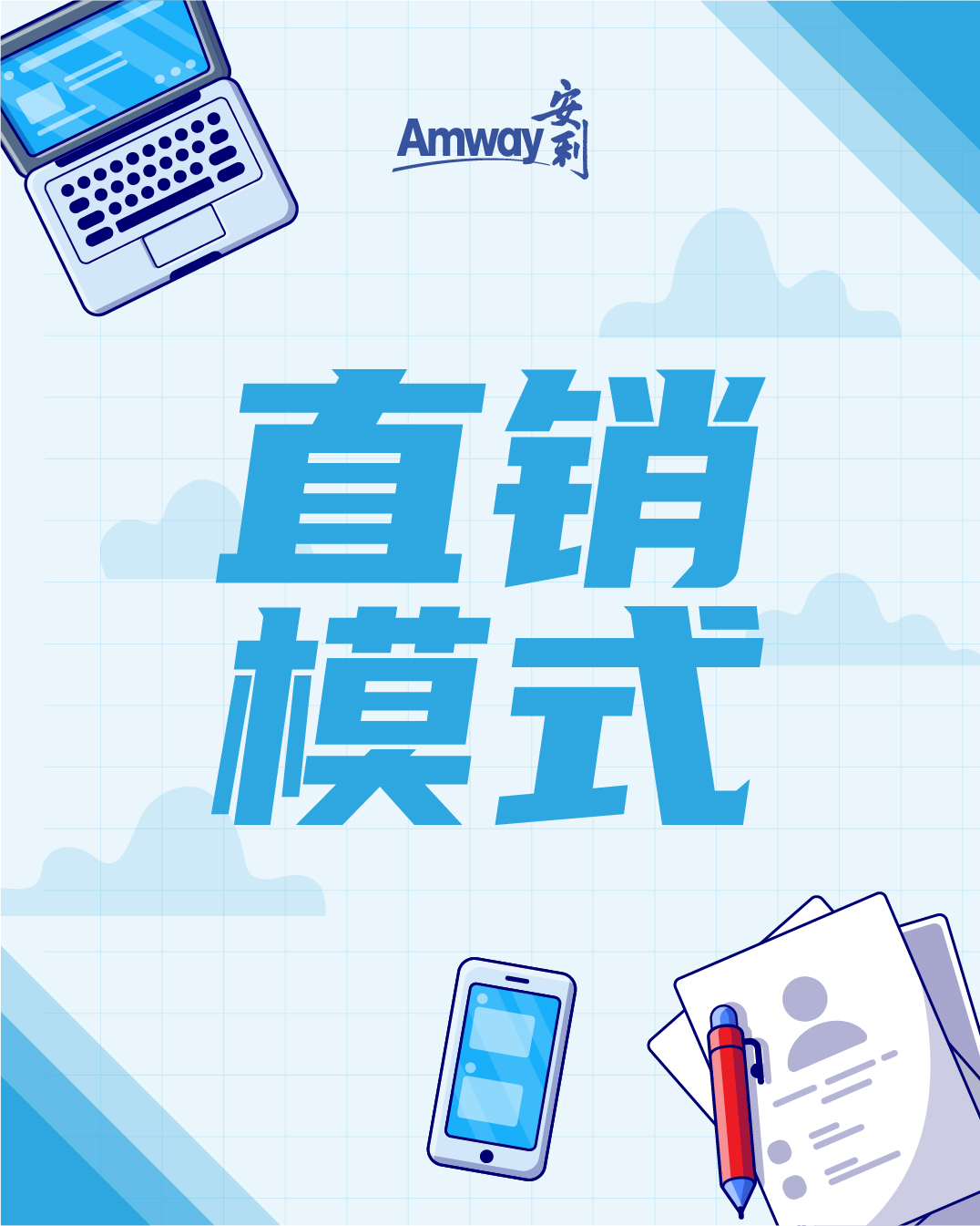 Amway, 安利